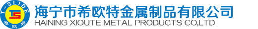 HAINING XIOUTE METAL PRODUCTS CO,LTD